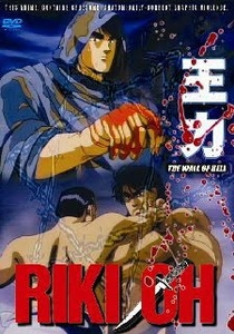 Riki-Oh: The Wall of Hell - Poster / Capa / Cartaz - Oficial 2