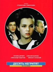Ten Little Indians - Poster / Capa / Cartaz - Oficial 6