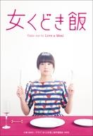 Onna Kudokimeshi (女くどき飯)