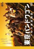 Tokyo Bandwagon (東京バンドワゴン ~下町大家族物語~)