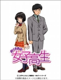My Wife is a High School Girl - Poster / Capa / Cartaz - Oficial 1