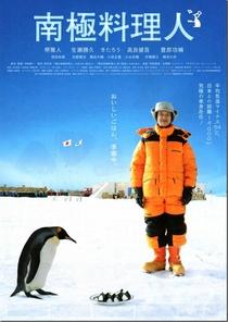 The Chef of South Polar - Poster / Capa / Cartaz - Oficial 1