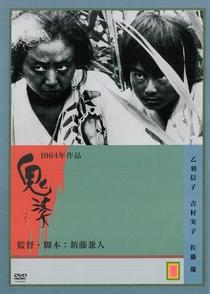 Onibaba - O Sexo Diabólico - Poster / Capa / Cartaz - Oficial 7
